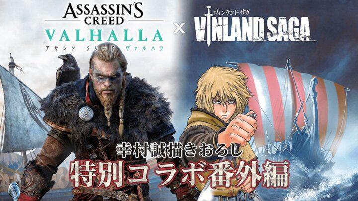 Assassin's Creed Valhalla, in arrivo il manga crossover con Vinland Saga